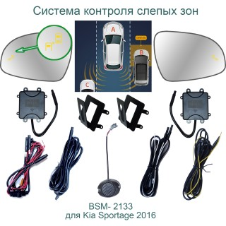 Система контроля слепых зон Roximo BSM-2133 для Kia Sportage 4