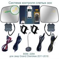 Система контроля слепых зон Roximo BSM-2294 для Jeep Grand Cherokee 4 2010-2019